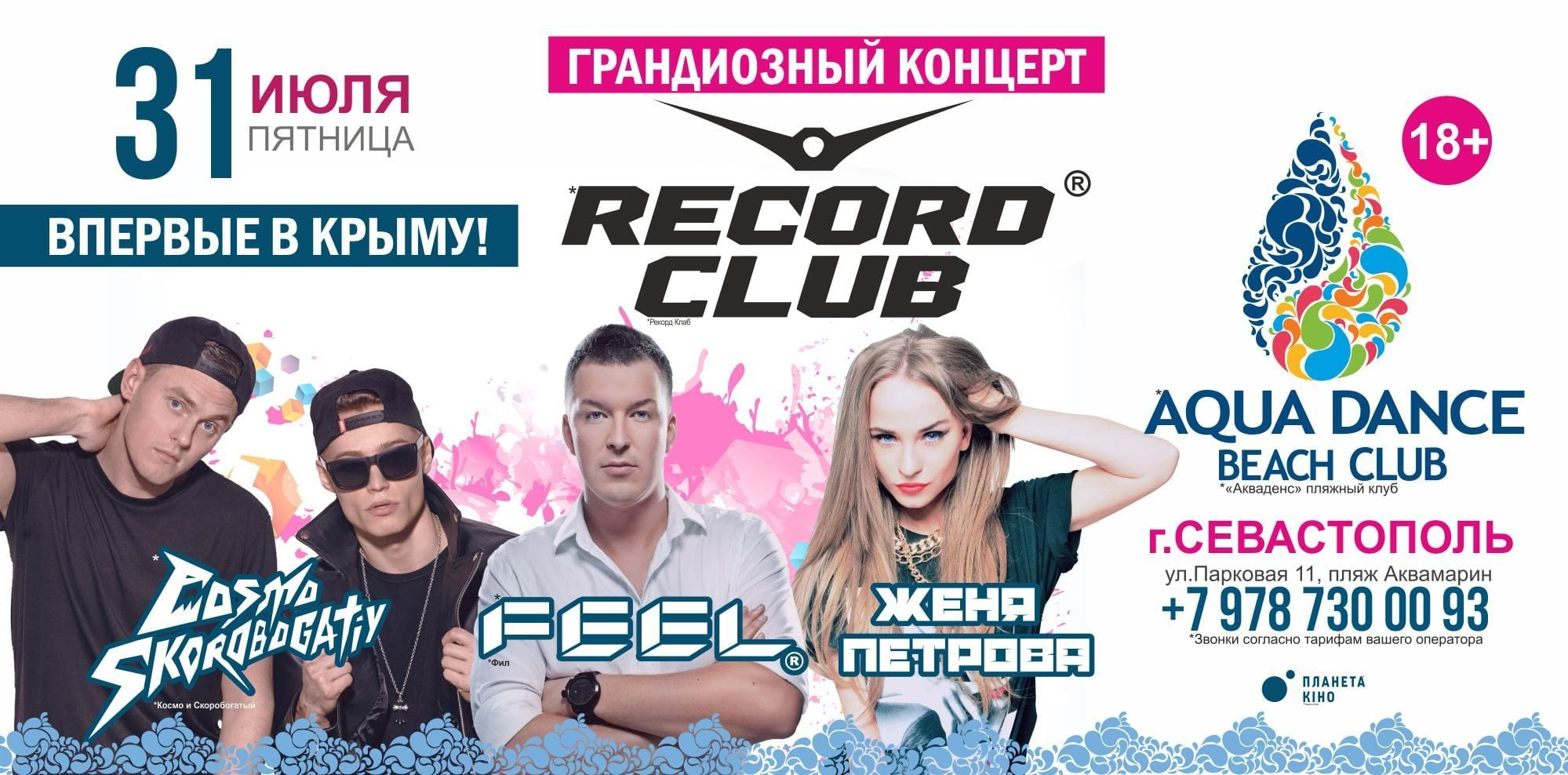 Bord_Record_Club_