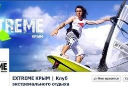 extreme_crimea