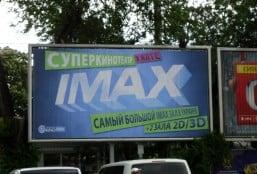 moremedia-imax-1