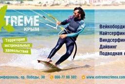 moremedia_extreme