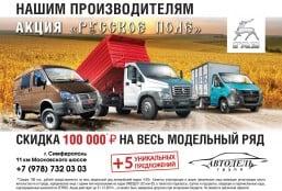 """Акция для сельхохпроизводетелей от """"Автодель"""""""