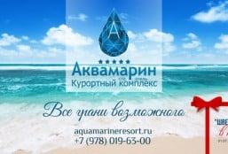 Рекламные макеты для Аквамарина