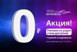 акция_радио