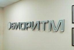 Медицинский центр Биоритм