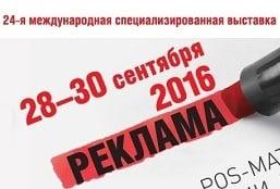 reklama2016
