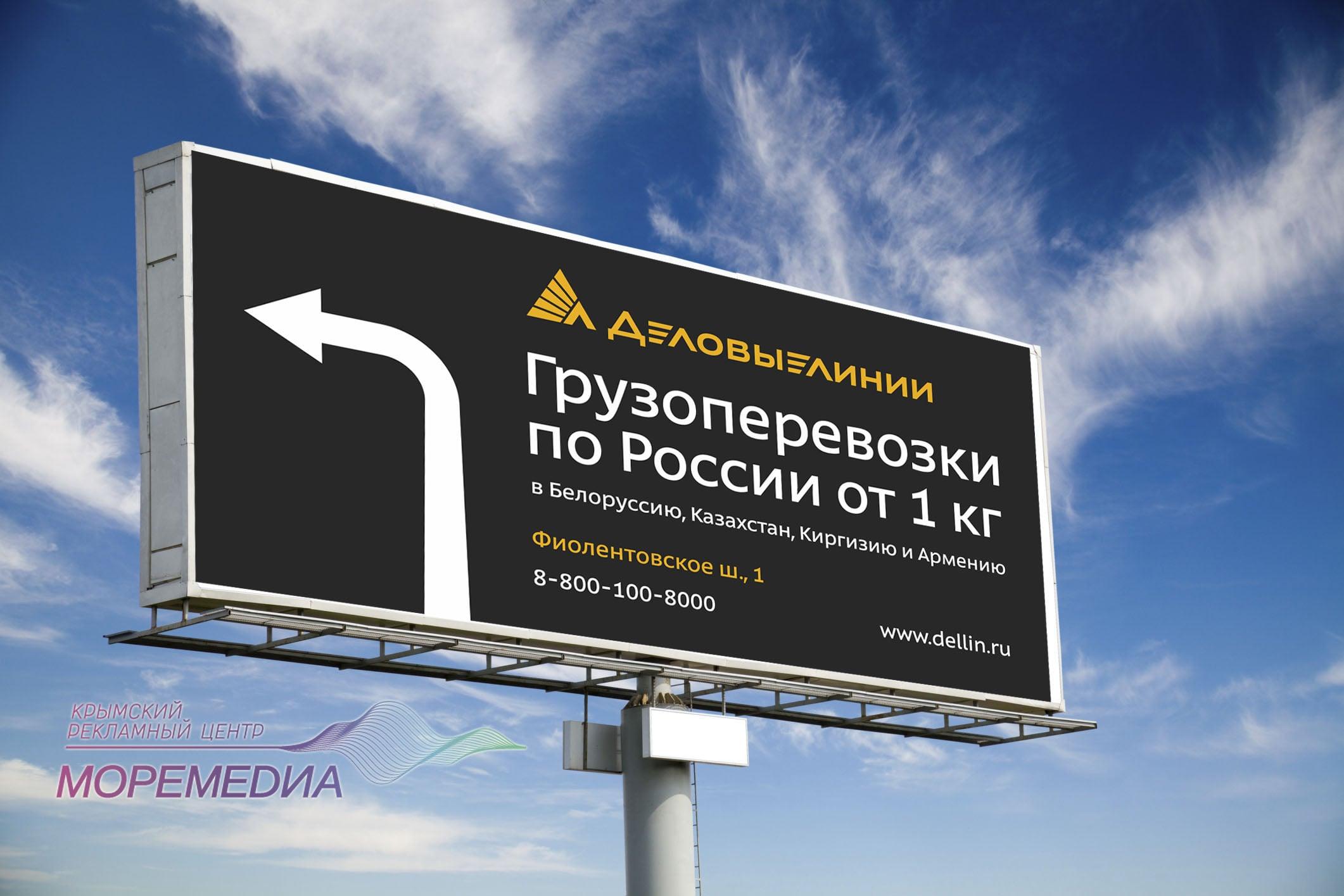выкрикнул юридические услуги реклама на билбордах картинки худобы заключена