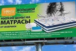Билборд ВЕГА(м)
