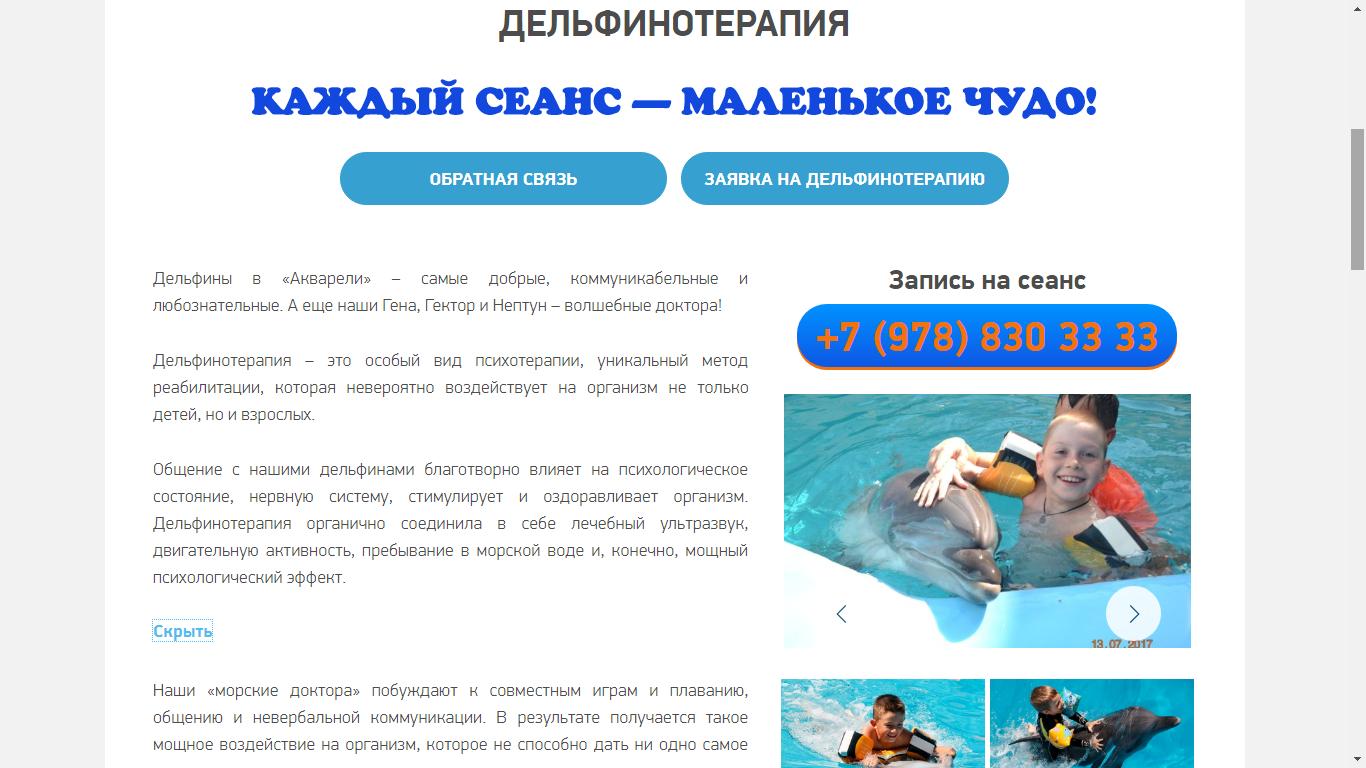 Сайт дельфинотерапия