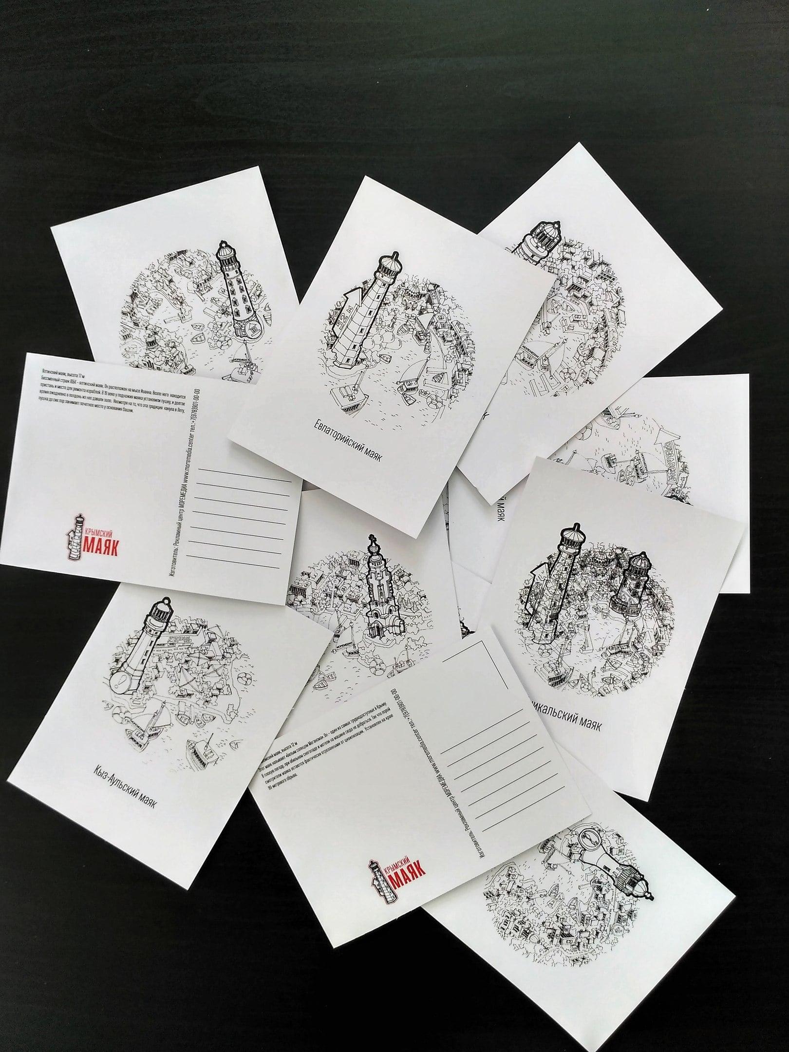 Маяки открытки2