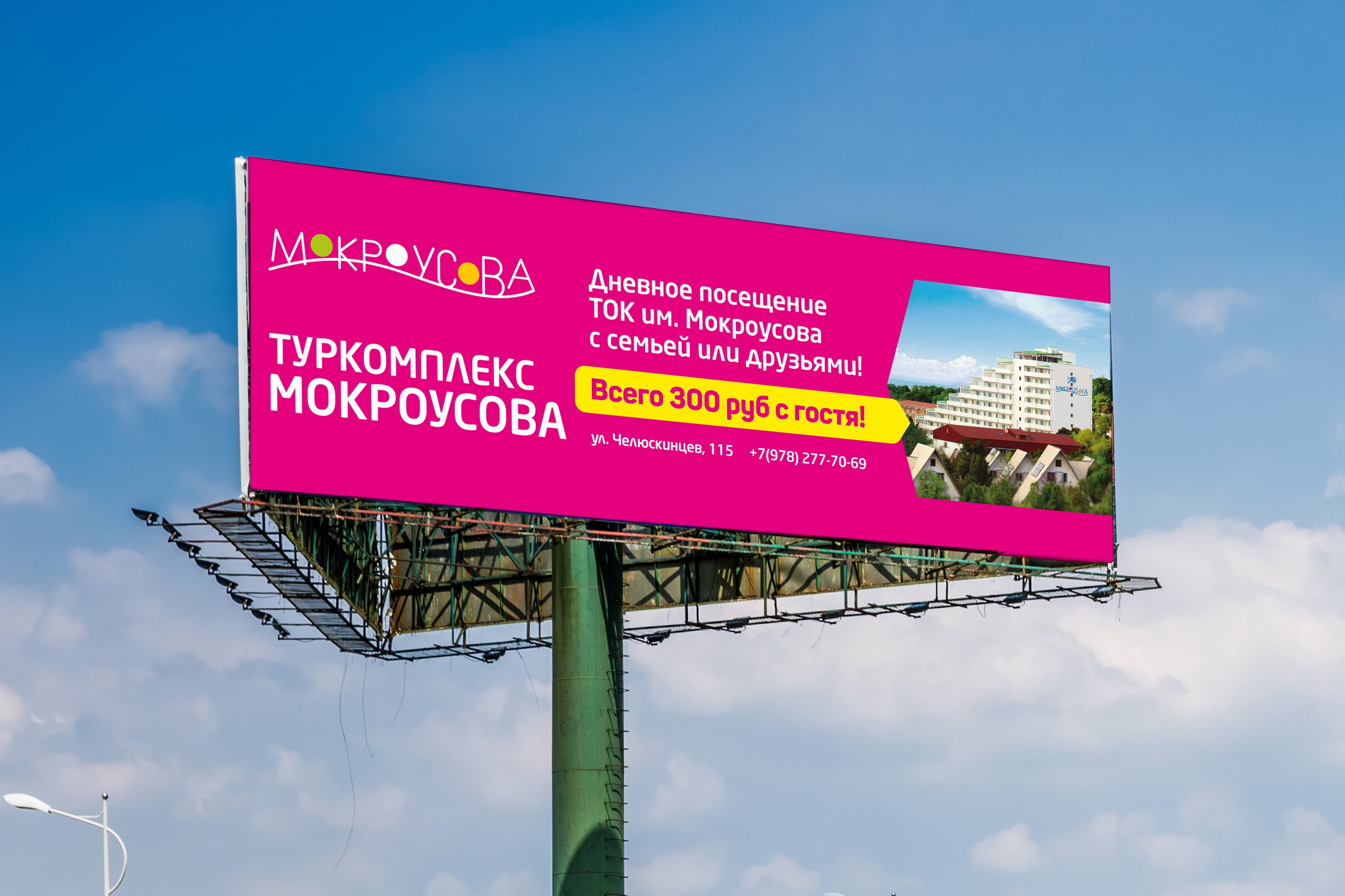 мокап Outdoor Advertisement Billboard Mockup