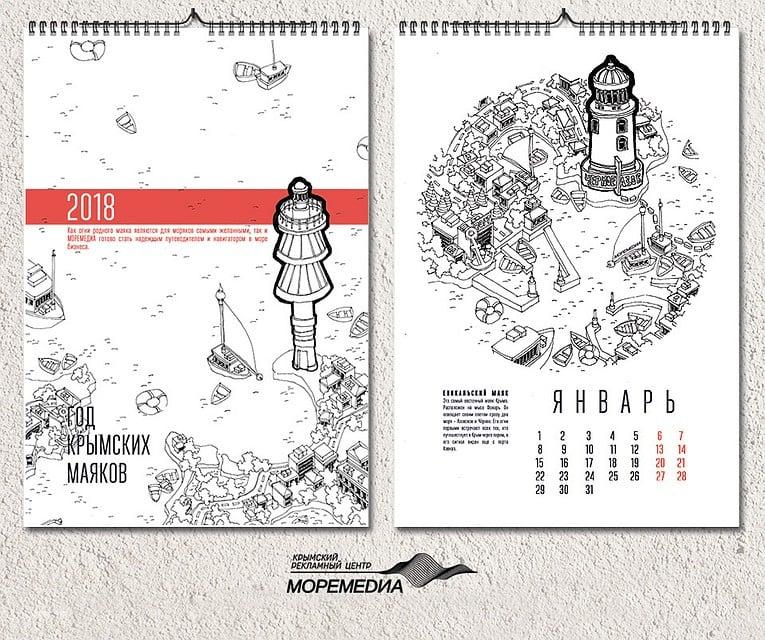 календарь маяк