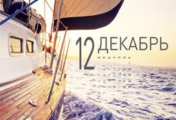 календарь_моремедиа_