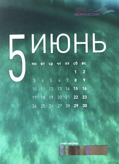 календарь_моремедиа_2