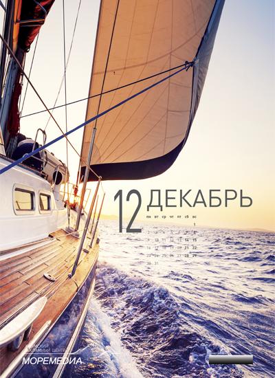 календарь_моремедиа_3