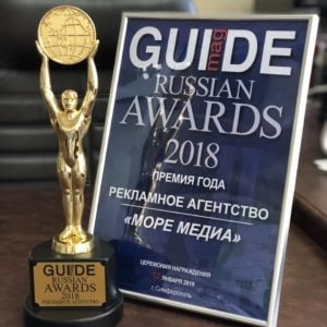 Награда Guide Russian Awards