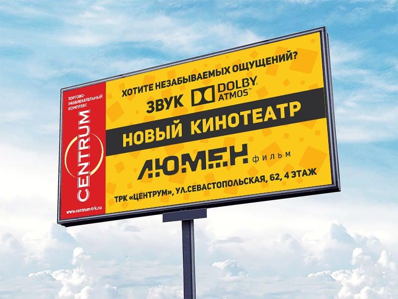Анонс открытия кинотеатра ЛЮМЕН