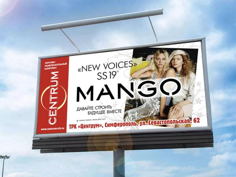 Реклама новой коллекции MANGO