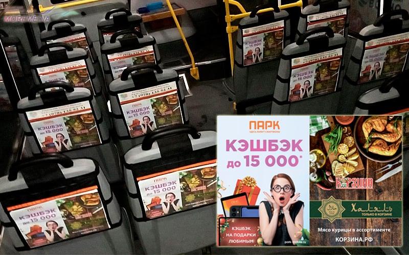 Реклама-Парк-Корзина