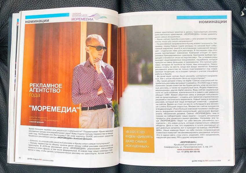 интервью-фото-алексей-докшин