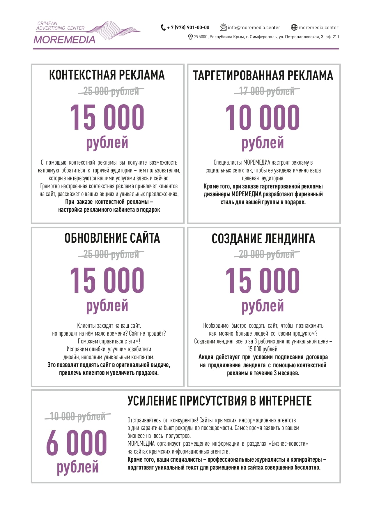 Антикризисное предложение_МОРЕМЕДИА_page-0002